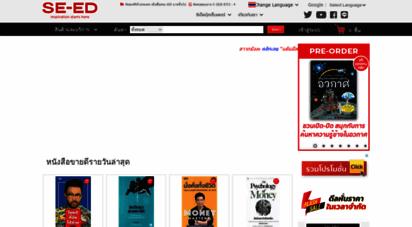 se-ed.com - ร้านหนังสือออนไลน์ที่มีรายการหนังสือครบ และมากที่สุดในเมืองไทย