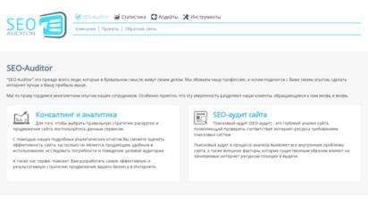 seo-auditor.com.ru