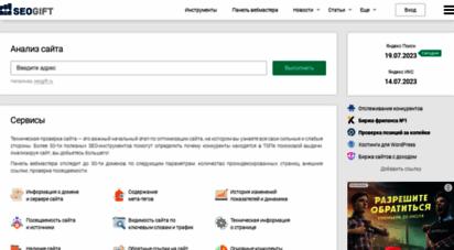 seogift.ru - бесплатный seo-анализ сайта и проверка оптимизации сайта онлайн