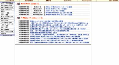 server-world.info - server world - ネットワークサーバー構築