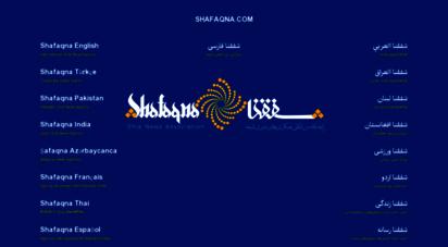 shafaqna.com - shafaqna, international shia news agency  شفقنا، خبرگزاری بینالمللی شیعه