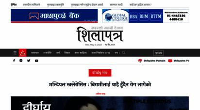 shilapatra.com - shilapatra: shilapatra news portal