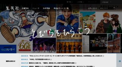 shueisha.co.jp