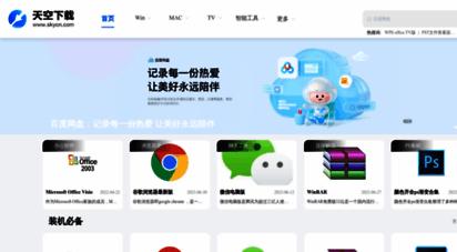 skycn.com - 天空下载站_提供最新最安全的免费软件资源下载、绿色软件下载