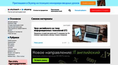 skyteach.ru