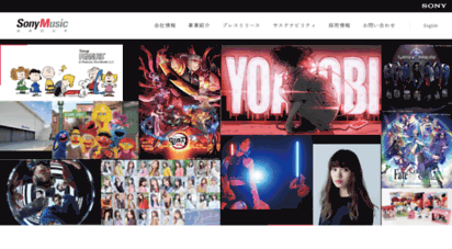 sme.co.jp - sony music group company site