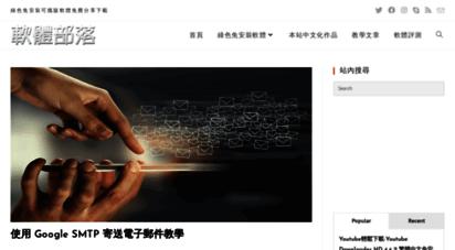 softblog.tw - 軟體部落 - portable繁體中文免安裝綠色軟體