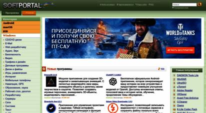 softportal.com - программы - скачать бесплатные программы