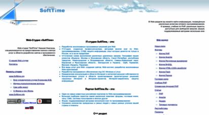 softtime.ru - web студия softtime. нижний новгород