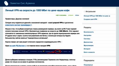 sonikelf.ru - заметки сис.админа: защита, настройка, оптимизация компьютера