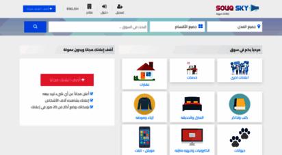 souqsky.net - souq sky-اعلانات مبوبه بيع واشترى مجانا
