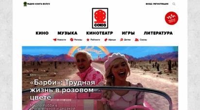 soyuz.ru