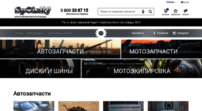 spolshy.com.ua - spolshy - автозапчасти из польши в украину - б/у
