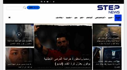 stepagency-sy.net - وكالة ستيب نيوز الإخبارية