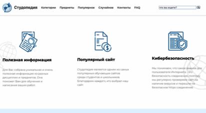 studopedia.ru - ð¡ñ'ñƒð´ð¾ð¿ðµð´ð¸ñ — ð'ð°ñˆð° ñˆðºð¾ð»ð¾ð¿ðµð´ð¸ñ