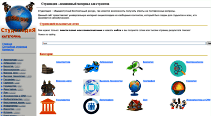 studopedia.su - студопедия - лекционный материал для студентов