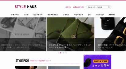 stylehaus.jp - 世界中のリアルなトレンドがわかるファッションメディア-style haus
