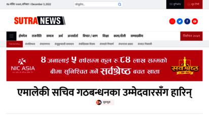 sutranews.com - sutra tv : online news portal