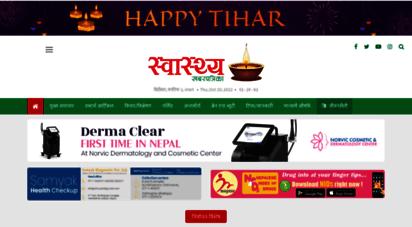 swasthyakhabar.com - स्वास्थ्य खबरपत्रिका