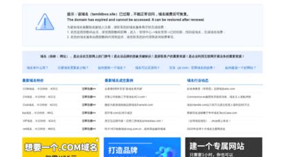 tamildbox.site