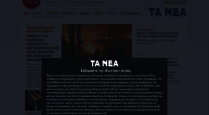 tanea.gr
