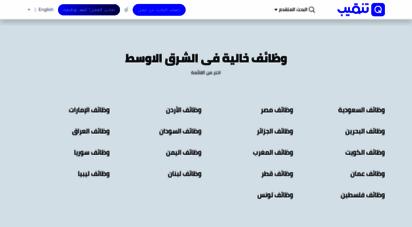 tanqeeb.com - جميع شركات توظيف العالم العربى - وظائف شاغرة - وظائف خالية  تنقيب