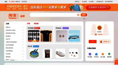 taobao.com - 淘宝网淘寶網