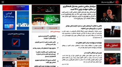 tasnimnews.com - اخبار ایران و جهان - خبرگزاری تسنیم - tasnim