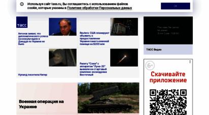 tass.ru - новости в россии и мире - тасс