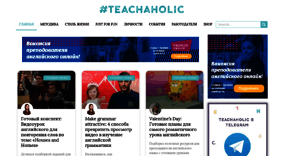 teachaholic.pro - teachaholic - сайт для преподавателей английского языка