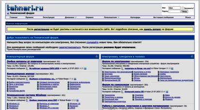 tehnari.ru - технический форум
