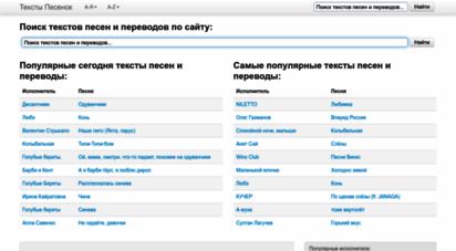 teksty-pesenok.ru - тексты песенок - тексты песен и переводы русских и зарубежных исполнителей