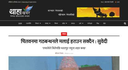 thahakhabar.com - थाहा खबर: गृहपृष्ठ