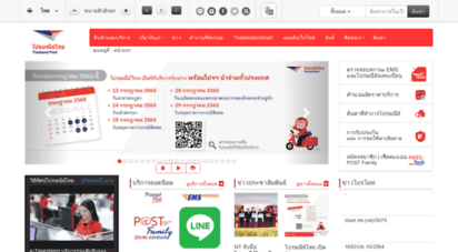thailandpost.co.th -