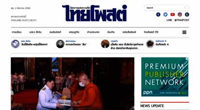thaipost.net -