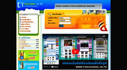 thaischool.in.th - เว็บโรงเรียน รับทำเว็บโรงเรียน สารบัญเว็บไซต์ บริการเว็บไซต์โรงเรียน เว็บไซต์โรงเรียนสำเร็จรูป เว็บไซค์สำเร็จรูป ใช้งานง่าย ราคาถูก