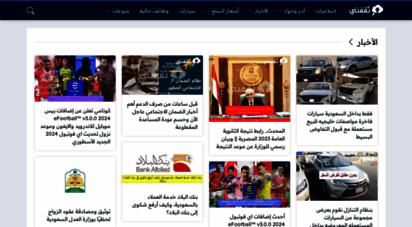 thaqfny.com - ثقفني - أحدث الأخبار والتقنيات في الوطن العربي