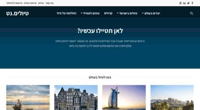 tiulim.net - פורטל מידע לתיירות, אירועים, פנאי ונופש למטייל העצמאי