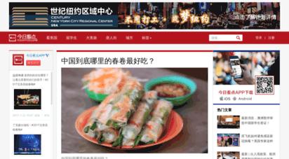 todayfocus.cn - 今日看点-中美生活资讯平台