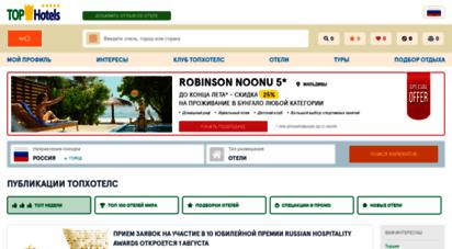 tophotels.ru - рейтинг отелей и гостиниц мира - tophotels.