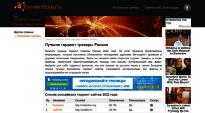 torrentnote.ru -