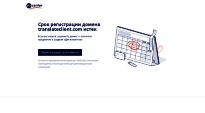 translateclient.com - client for google translate