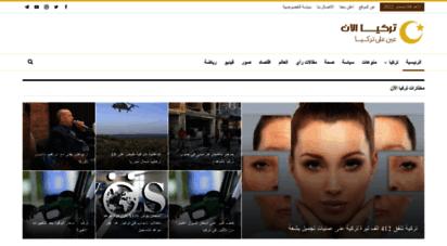 turkeyalaan.net - تركيا الآن - عين على تركيا