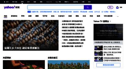 tw.news.yahoo.com - yahoo奇摩新聞