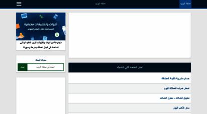 un-web.com - الموقع المتعدد