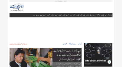 urdupoint.com - urdupoint.com, urdu news, poetry technology sports, health and more