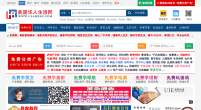 usahrsh.com - 美国华人生活网  美国网络集团 united network group