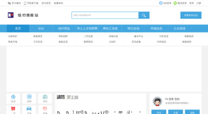 usainfor.com - 纽约情报站 - 纽约最大的华人招聘社区