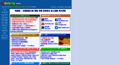 uswebcity.com - 美網城 音樂 mp3 華語新聞hong kong mp3 songs lyrics, free hk stars pictures, free photos, free pop asia music midi downloads, free mp3 downloads