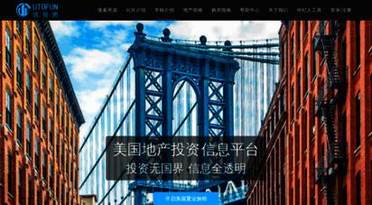 utofun.com - utofun - 优投房 - 美国地产投资信息平台